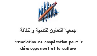 logo ACODEC